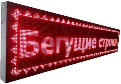 Светодиодное табло «Бегущая строка» c красной подсветкой